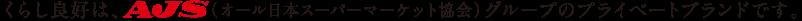 くらし良好は、AJS(オール日本スーパーマーケット協会)グループのプライベートブランドです。